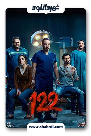 دانلود فیلم 122 2019