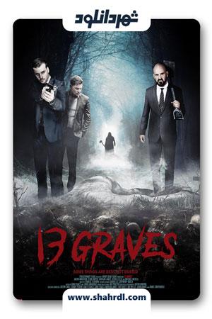 دانلود فیلم 13 Graves 2019