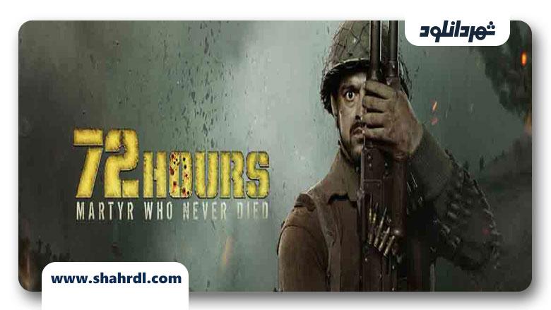 دانلود فیلم 72 Hours: Martyr Who Never Died 2019