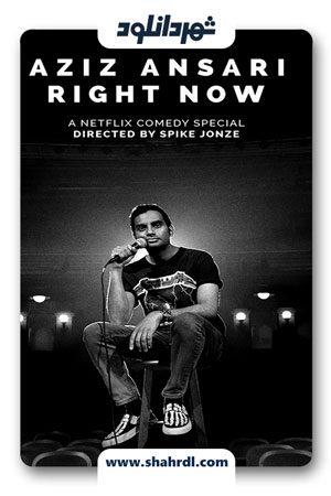 دانلود فیلم Aziz Ansari: Right Now 2019