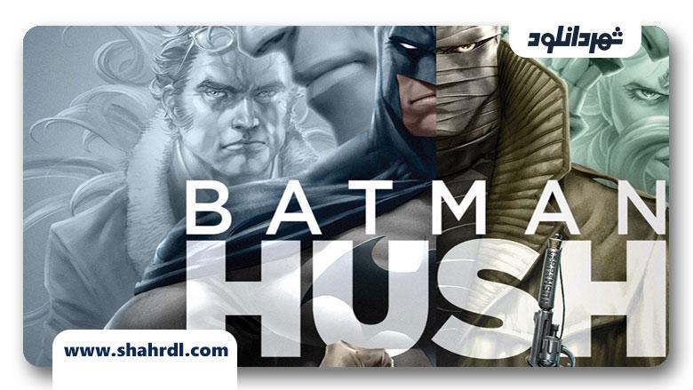 دانلود انیمیشن Batman: Hush 2019