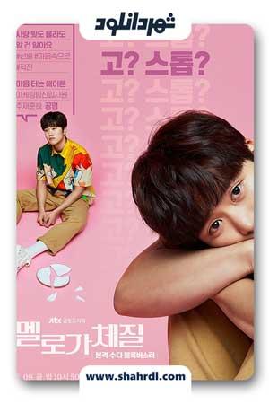 دانلود سریال کره ای ملودرام باش – دانلود سریال کره ای Be Melodramatic