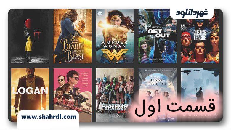 لیست بهترین فیلم های 2017