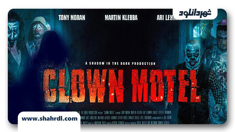 دانلود فیلم Clown Motel: Spirits Arise 2019
