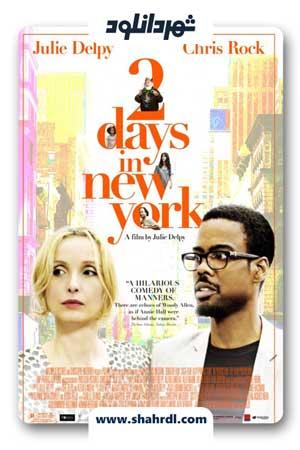 دانلود فیلم 2 Days in New York 2012