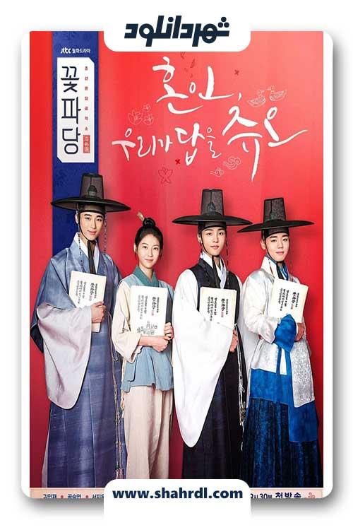 دانلود سریال کره ای خدمه گل – دانلود سریال کره ای Flower Crew