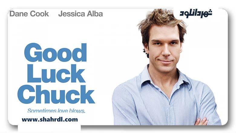 دانلود فیلم Good Luck Chuck 2007