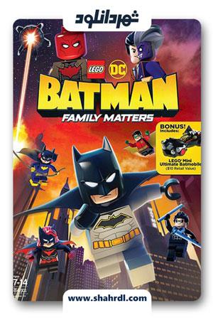 دانلود انیمیشن LEGO DC: Batman – Family Matters 2019