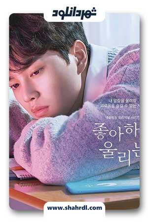 دانلود سریال کره ای آلارم عشق – دانلود سریال کره ای Love Alarm