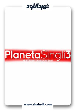 دانلود فیلم Planeta Singli 3 2019