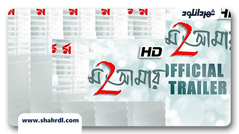 دانلود فیلم 2019 Prem Amar 2