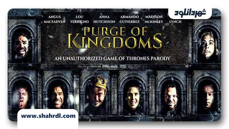 دانلود فیلم Purge of Kingdoms: The Unauthorized Game of Thrones Parody
