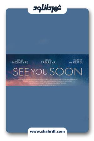 دانلود فیلم See You Soon 2019