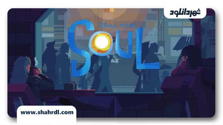 انیمیشن Soul 2020