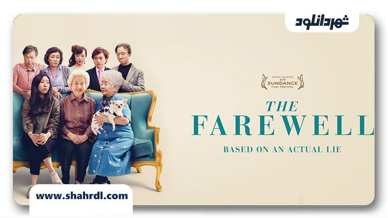 فیلم the farewell