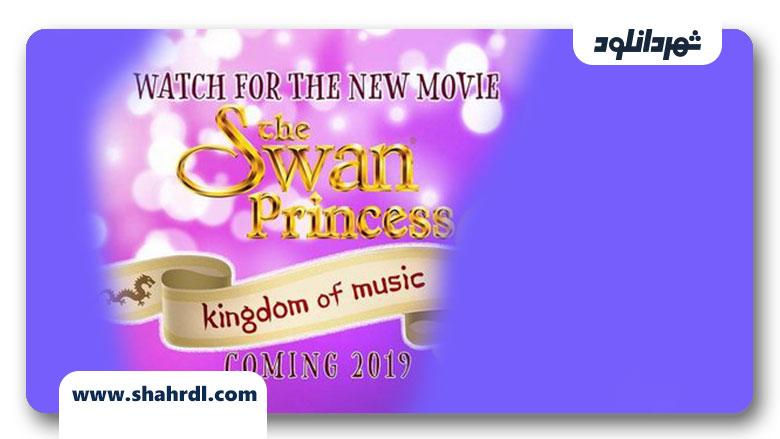 دانلود انیمیشن The Swan Princess: Kingdom of Music 2019