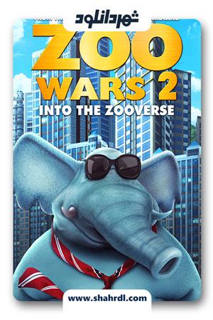 دانلود انیمیشن Zoo Wars 2 2019