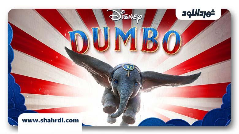 بررسی انیمیشن دامبو فیل پرنده