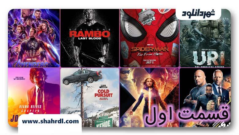بهترین فیلم های اکشن 2019 که باید ببینیم