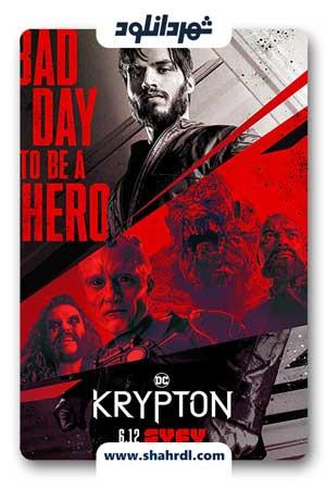 دانلود سریال کریپتون | دانلود سریال Krypton