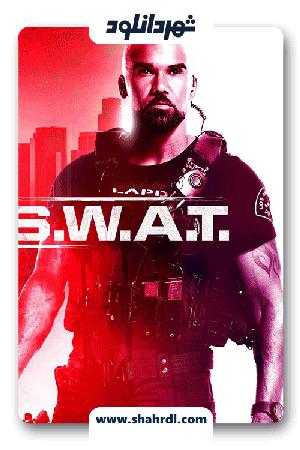 دانلود سریال S.W.A.T. | دانلود سریال سوات