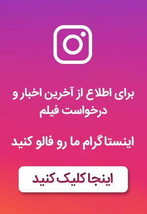 ما را در اینستاگرام دنبال کنید