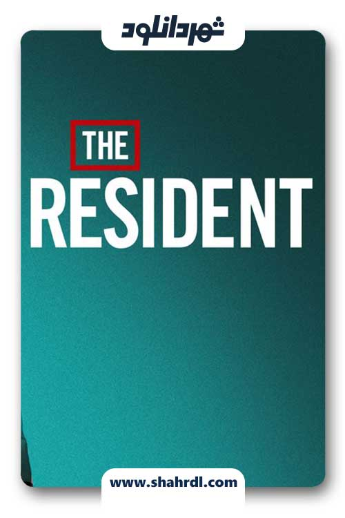 سریال the resident