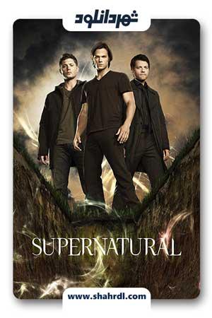 دانلود سریال Supernatural – سریال سوپرنچرال
