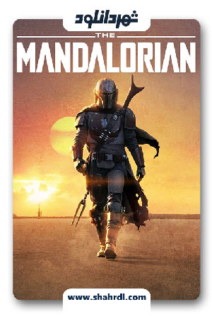 دانلود سریال The Mandalorian | دانلود سریال ماندالورین