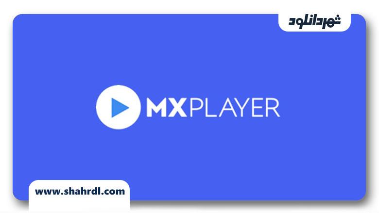 دانلود نرم افزار MX Player اندروید