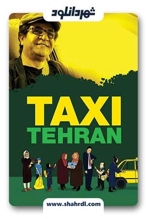 دانلود مستند تاکسی تهران