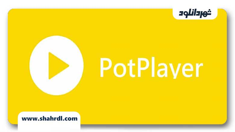 دانلود potplayer